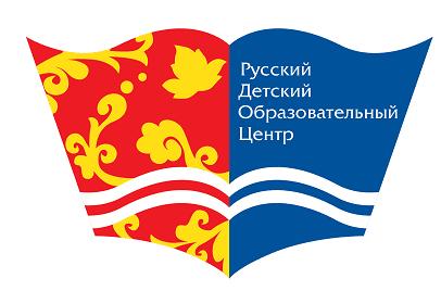 Русский Детский Образовательный Центр в Пекине