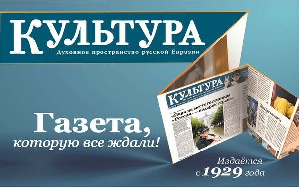 Газета Культура