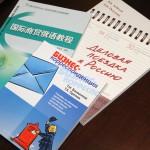 О мерах по продвижению русского языка делового общения в Китае