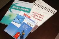 Учебники делового русского языка