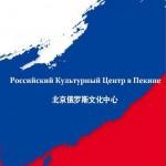 Программа работы Российского культурного центра в Пекине в апреле 2015 года