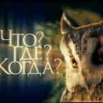 Российский культурный центр в Пекине приглашает принять участие в открытом турнире по интеллектуальной игре «Что? Где? Когда?» среди студентов  который состоится  27 апреля в 19:00
