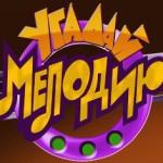 9 апреля (четверг) в 19:00  в Российском культурном центре пройдет развлекательный музыкальный конкурс  «Угадай мелодию!»