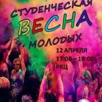 12 апреля 17:00 Русский клуб в Пекине и Российский культурный центр приглашают пекинскую молодежь принять участие в творческом фестивале «Студенческая Весна, Весна Молодых»