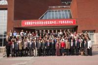 Общее фото участников Форума