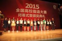 На сцене – победители Всекитайского конкурса по русскому языку