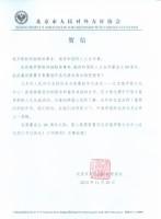 Поздравление Пекинского КНОДЗ