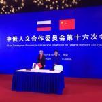 Итоги XVI заседания российско-китайской комиссии по гуманитарному сотрудничеству