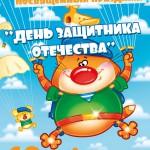 19 февраля в 18:00 детский концерт, посвященный празднику «День защитника Отечества»