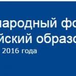 Eurasian Educational Dialogue International Forum 26–27 April 2016 Yaroslavl  Международный форум «Евразийский образовательный диалог» 26-27 апреля 2016 г. г. Ярославль