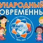 V Международный фестиваль «Русский язык и современные коммуникации» ЗК «КОМПЬЮТЕРиЯ»