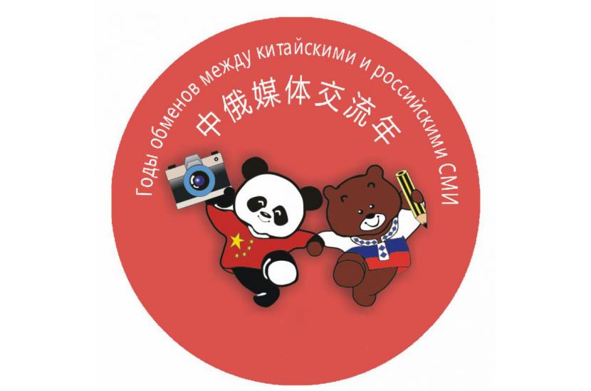 Годы российских и китайских СМИ