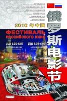 Фестиваль в Китае