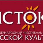 VI Международный фестиваль-конкурс русской культуры «Истоки»