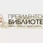 О героизме советских граждан в годы Великой Отечественной войны расскажут в Президентской библиотеке