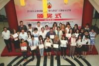 Общее фото победителей конкурса «Пекин и Я»