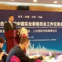 中国国际商会会长做报告Доклад председателя Международной торговой палаты Китая