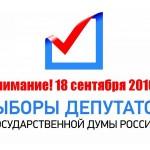 Выборы депутатов Государственной Думы Федерального Собрания Российской Федерации 2016