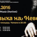 Культурно-социальный проект «Музыка на Неве»