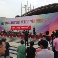在西安举行的博览会开幕式Церемония открытия выставки в Сиане