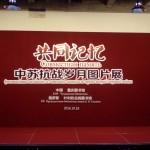 В Китае открылась совместная выставка Президентской и Чунцинской библиотек