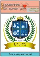 Справочник БГИТУ-01