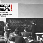 Всероссийская физико- техническая контрольная «Выходи решать!»