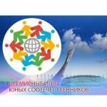 2017世界青少年俄侨运动会Всемирные игры юных соотечественников — 2017
