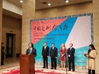 中国美术馆馆长致辞Приветственное слово директора Музея изобразительных искусств Китая