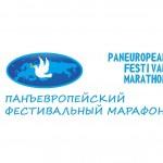 """第三届""""从大西洋到太平洋""""泛欧马拉松节 Третий панъевропейский Фестивальный марафон «от Атлантики до Тихого океана»"""