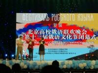 台上的俄罗斯文化中心代表На сцене представитель РКЦ