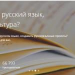 О портале открытого дистанционного образования «Образование на русском» (pushkininstitute.ru)