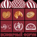 "第二届""面包-就是和平""世界面包师论坛 Второй Всемирный Форум по хлебопечению «Хлеб – это мир»"