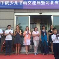 展览开幕式Фото церемонии открытия выставки