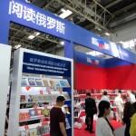 第二十四届国际图书博览会在京开幕 В Пекине открылась 24-я Международная книжная ярмарка