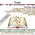 Конкурс «Язык – это путь цивилизации и культуры»