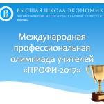 Международная профессиональная олимпиада среди учителей общеобразовательных организаций «ПРОФИ-2017»
