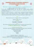 Зимняя школа информация на русском языке-1