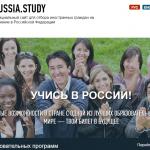 Дополнительные возможности для иностранных граждан на портале RUSSIA.STUDY