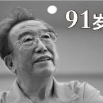 6 октября на 92-м году жизни ушёл из жизни выдающийся переводчик русской поэзии, писатель, художник Гао Ман.