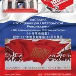 Выставка «По страницам Октябрьской Революции»