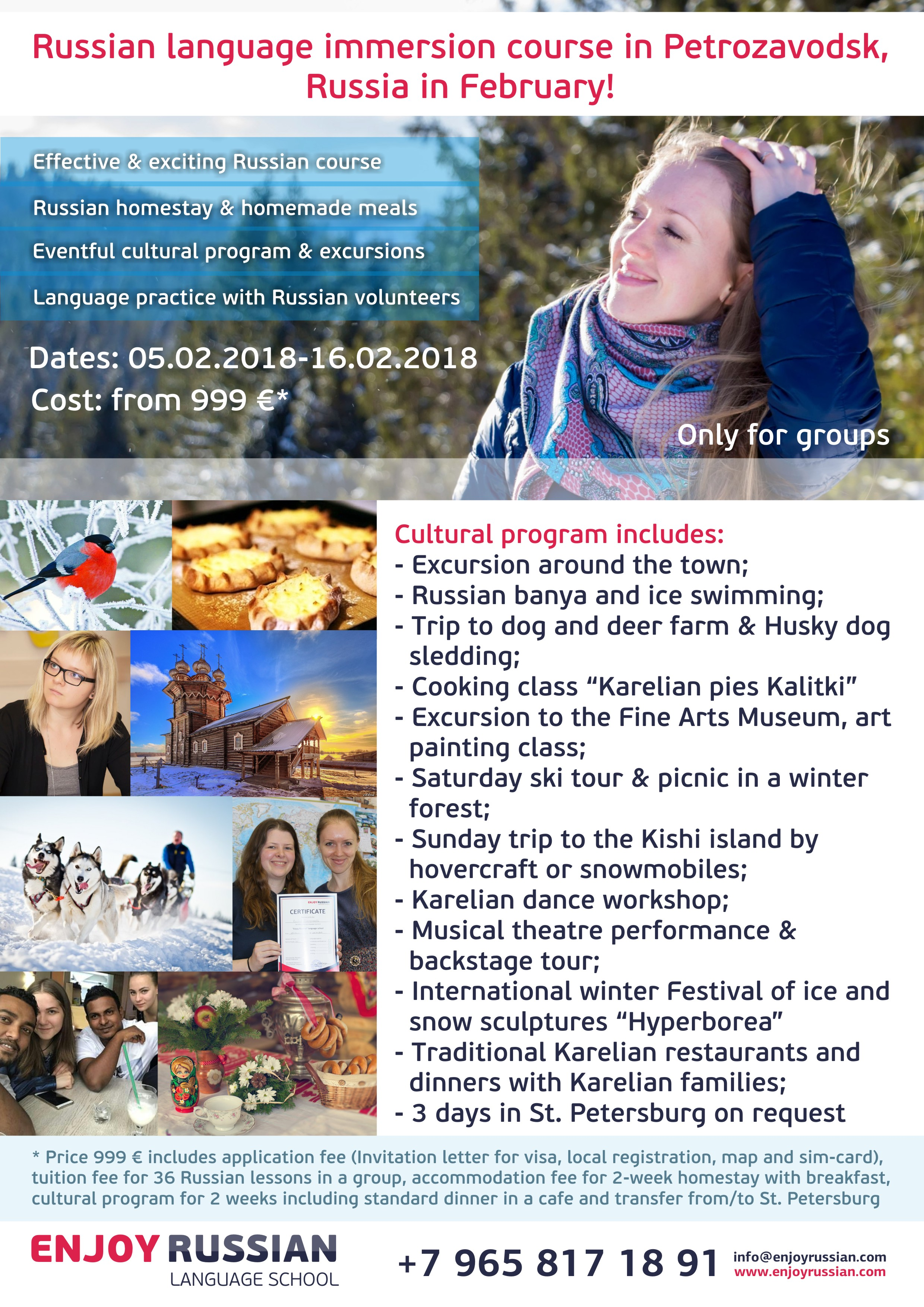 А4_Программа на февраль, включая культурные мероприятия