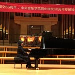 世界著名女钢琴家克劳迪娅·杨(Claudia Yang)专场音乐会于中央音乐学院附中音乐厅隆重举行 Концерт всемирно известной пианистки Клаудия Янг состоялся в концертном зале школы при консерватории Пекина