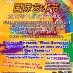 Международный  фестиваль «Юные дарования»
