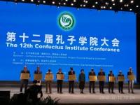Открытие форума Институтов Конфуция