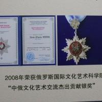 俄罗斯国际文化艺术科学院颁发的奖章Награда Международной Академии культуры и искусства