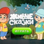 Онлайн-школа по русскому языку для дошкольников «Живые сказки»
