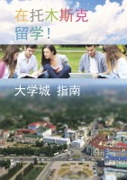 Буклет А5 Учись в Томске китайский-1