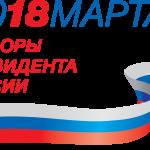 Памятка для избирателей, проживающих за пределами территории Российской Федерации
