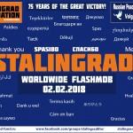 Международный флешмоб «SPASIBO STALINGRAD!»